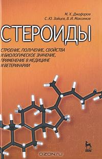 Стероиды значение кинг тренболон ацетат